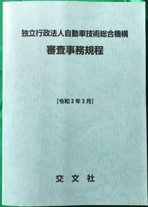 【即決】自動車検査独立行政法人 審査事務規程【(令和3年3月)