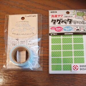 新品 KAWAGUCHI タグペタラベル グリーンドット 21枚入り くるりんネームテープ 1.5cm×1.2m ブルーチェック