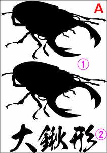 オオクワガタ ステッカー ワンセット ウエストウッディ ヘラクレスカブトムシ カブトムシ国産 幼虫 外国産 クワガタ オオクワガタ B59