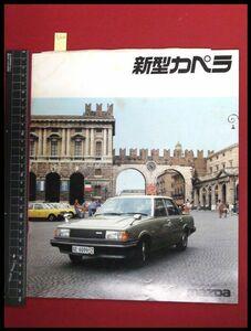 m6032【旧車カタログ】マツダ【新型カペラ】1980年価格表付 32P