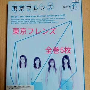 ●東京フレンズ 全巻DVD5枚