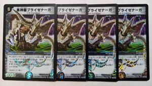 【デュエルマスターズ】黒神龍ブライゼナーガ DM10 4枚セット【DM】