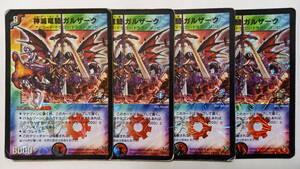 【デュエルマスターズ】神滅竜騎ガルザーク プロモ P8/Y3 傷大 4枚セット【DM】