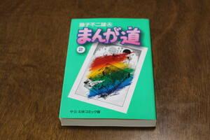■送料無料■まんが道■文庫版■第2巻■藤子不二雄A■
