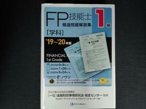 FP技能士1級 精選問題解説集 学科('19~'20年版) きんざいファイナンシャル・プランナーズ・センター