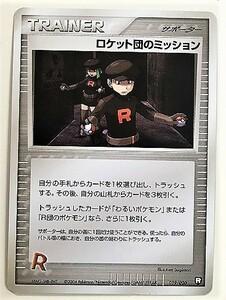 ロケット団のミッション ポケモンカード ADV PCG 019/020 2004 黒枠 ポケットモンスター ポケカ