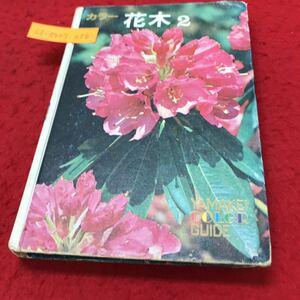 i1-0407-056 カラー花木2 昭和49年4月15日発行株式会社山と渓谷社 ※10