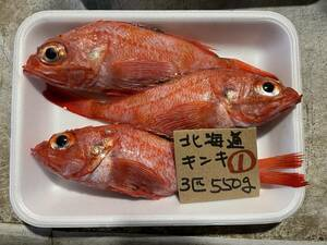 【北海道産】 キンキ(3匹で550g) 冷凍