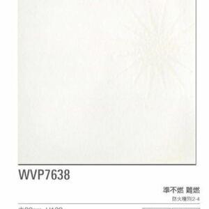 新品】東リ壁紙クロスWVP7638アウトレット処分品DIYリノベリフォーム訳あり