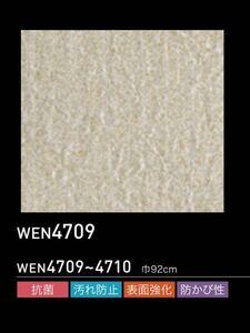 新品】東リ壁紙クロスWEN4709アウトレット処分品DIYリノベリフォーム訳あり