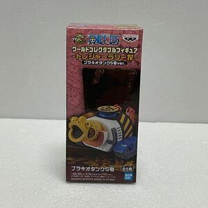 ワンピース ワールドコレクタブル フィギュア トレジャラリー4 ブラキオタンク5号 タイトー限定 新品未開封品!