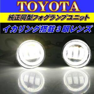 トヨタ没用 LEDフォグランプ ユニット アルファード/ヴェルファイア/プリウス/ホワイトイカリング搭載 2色切り替え式⑤