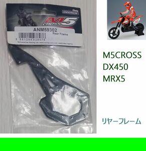 Anderson オフロード バイク リヤフレーム M5CROSS / DX450 / MRX5 用 M59302 (検索 モトクロス オートバイ rc アンダーソン