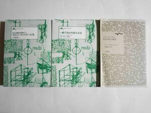 送料無料 即決 使用感有 カバーなし 本 書籍 セルフコントロール 自分を変える方法 スタンフォード 教室 3冊 文庫 まとめ売り セット b773