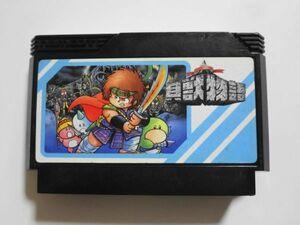 送料無料 即決 任天堂 ファミコン FC 貝獣物語 ロールプレイング RPG 戦闘 ナムコ 名作 シリーズ レトロ ゲーム カートリッジ ソフト b820