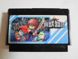 送料無料 即決 任天堂 ファミコン FC 貝獣物語 ロールプレイング RPG 戦闘 ナムコ 名作 シリーズ レトロ ゲーム カートリッジ ソフト b838