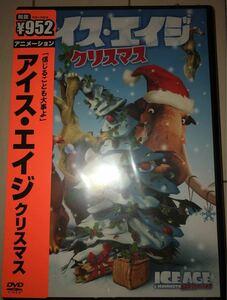 お値下げ!DVD★アイス・エイジ★クリスマス★新品未開封