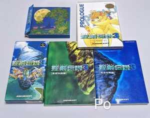 SFCソフト 聖剣伝説3 +サウンドトラック、設定資料集、公式ガイドブック2冊