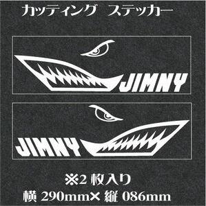 No.165 2枚入・送料無料 ジムニーカッティングステッカー!【タイガーシャーク JIMNY】白文字 デカール ステッカー 四駆
