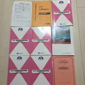 CFP 資格審査試験問題集 金融資産運用設計