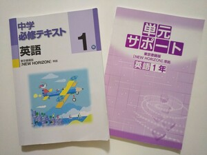 中学必修テキスト 英語1年 東京書籍  [NEW HORIZON]
