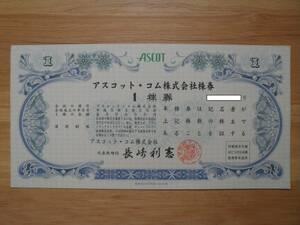 アスコット・コム 株券 1株券 グリーンシート