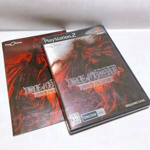 PS2 ダージュ オブ ケルベロス ファイナルファンタジーⅦ プレイングマニュアル付 【DIRGE OF CEBERUS】プレイステーション プレステ