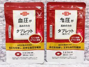 【新品未開封・匿名配送送料無料】大正製薬 血圧が高めの方のタブレット(粒タイプ) 30日分(30粒)×2袋セット
