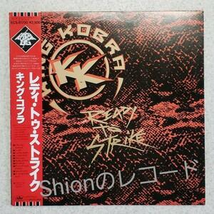 KING KOBRA/キング・コブラ/READY TO STRIKE/レディ・トゥ・ストライク/レコード/ECS-81700