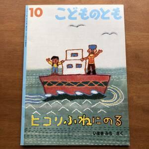 こどものとも ヒコリふねにのる いまきみち 2005年 絶版 古い 絵本 刺繍 海 舟