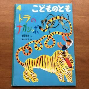 こどものとも トラのナガシッポ 富安陽子 あべ弘士 2001年 絶版 古い 絵本 虎