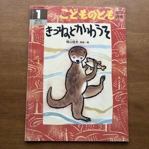 こどものとも きつねとかわうそ 梶山俊夫 2000年 絶版 古い 絵本 狐 昔話