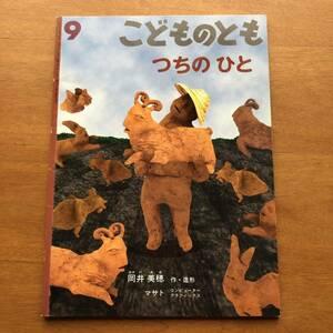 こどものとも つちのひと 岡井美穂 マサト 2001年 絶版 古い 絵本 粘土 種 畑 おもしろい
