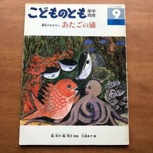 こどものとも 讃岐のおはなし あたごの浦 脇和子 脇明子 大道あや 66号 1991年 絵本 福音館 海 魚