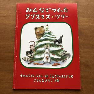 こどものとも みんなでつくった クリスマス ツリー キャロライン・ベイリー こうもとさちこ1985年 初版 絶版 絵本 読み聞かせ 読書