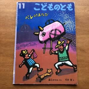 こどものとも ペレのはなび 直江みちる 今井俊 1995年 初版 絶版 絵本 読み聞かせ 版画 メキシコ 花火