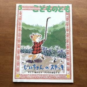 こどものとも じいちゃんのステッキ すとうあさえ アンヴィル奈宝子 1999年 絶版 古い 絵本 きつね 狐