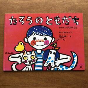 こどものとも ものがたりえほん36 たろうのともだち 村上桂子 堀内誠一 2002年 古い 絵本  動物