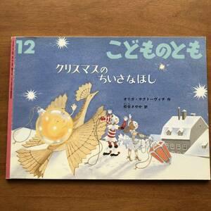 こどものとも クリスマスのちいさなほし オリガ・ヤクトーヴィチ 松谷さやか 1999年 初版 絶版 古い 絵本