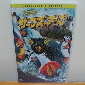サーフズ・アップ (コレクターズ・エディション)DVD