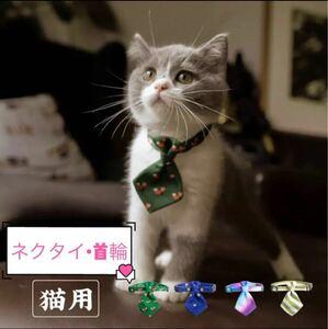 猫 ・小型犬 首輪 ネクタイ ペット用アクセサリーかわいいお洒落