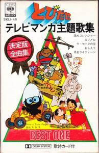 CBS SONY покрытие Getter Robo Great Mazinger Brave Raideen Himitsu Sentai Goranger ....!! Robot темно синий Majokko Megu-chan Pachi son