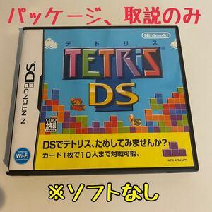 【ソフトなし】ニンテンドーDS テトリスDS