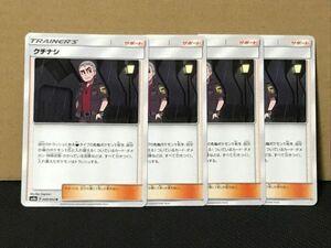 ポケモンカード SM8a クチナシ サポート 4枚セット