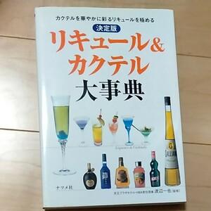 リキュール&カクテル大事典