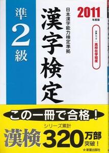 【日本漢字能力検定準拠 漢字検定 準2級 2011年度版】新星出版社