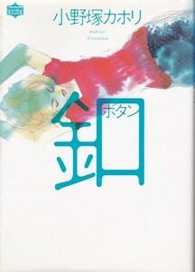 コミック【釦ボタン】小野塚カホリ 宝島社Wonderland COMICS
