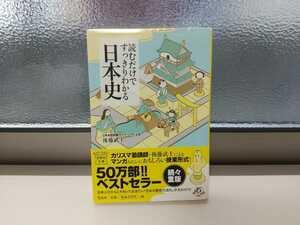 読むだけですっきりわかる日本史 後藤武士 宝島社文庫 日本史の流れが短文で分かりやすく概説されています 歴史入門者必見です