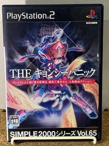 PS2 THE キョンシーパニック シンプル2000シリーズVOL65
