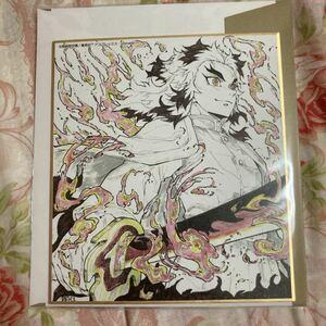 鬼滅の刃 複製ミニ色紙 煉獄杏寿郎